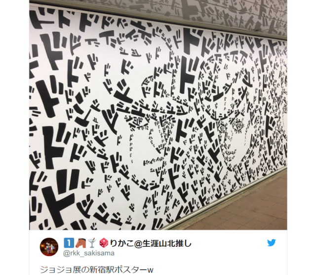 JoJo's bizarrely awesome Tokyo anime mural hides characters in its sound effects【Photos】