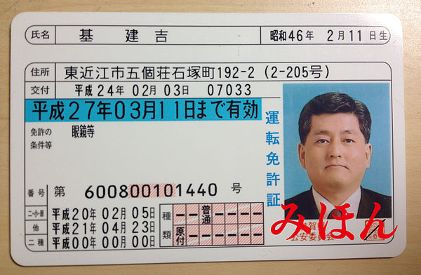 Japanese government proposes driver's license change to make them easier for foreigners to read