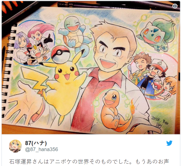 Pokémon's Professor Oak, Cowboy Bebop's Jet Black passes away at age 67