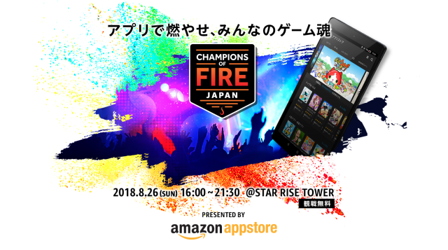 Japan finally holds an eSports event for mobile app games: Champions of Fire Japan
