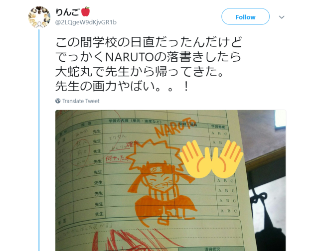 Student gets a huge surprise when his teachers finds out he doodled anime's Naruto on his report