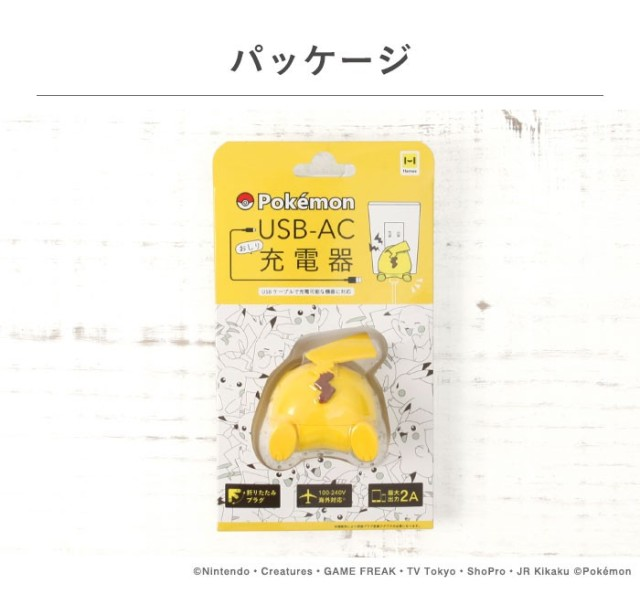 Adorable Pikachu Butt USB AC adapter is now the cutest way to charge your devices