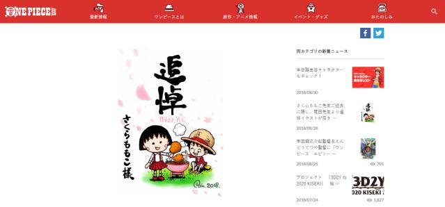 One Piece manga artist draws touching tribute to late creator of Chibi Maruko anime