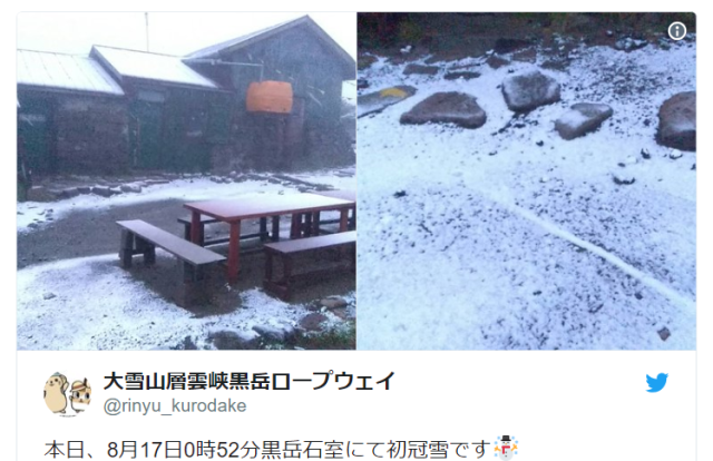 Tokyo too hot for you? It's already snowing in Hokkaido, Japan's northern island【Photos】