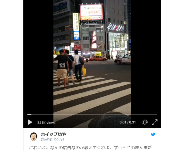 Tokyo's most terrifying advertisement is hiding in plain sight in busiest part of the city【Video】