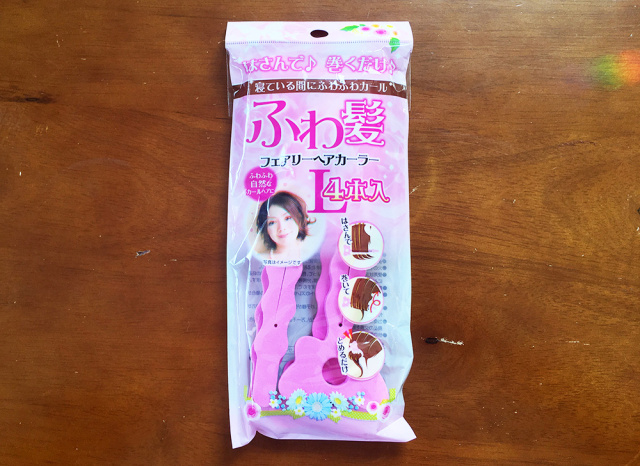 "We plump up our perms with a ""Fairy Hair Curler"" from the 100 yen store!"