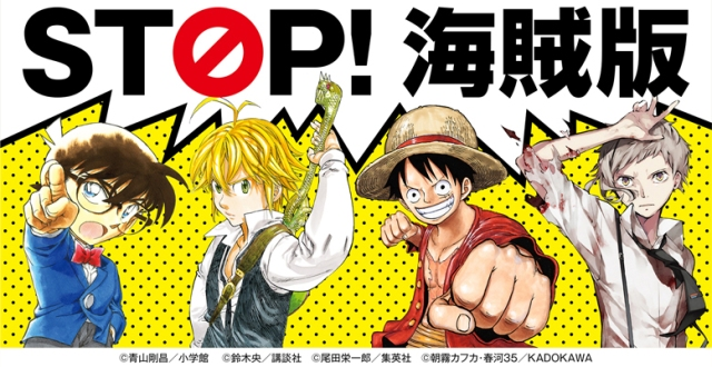 "Japanese publishers team up for a ""Stop! Pirated manga"" online campaign"