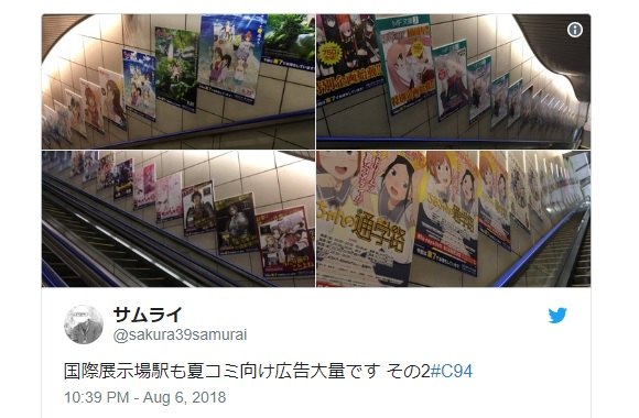Station and Lawson convenience store near Tokyo Big Sight gear up for a blazing Summer Comiket