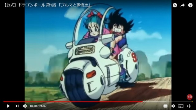 Our Japanese reporter rewatches first episode of Dragon Ball, concludes Bulma's a psychopath