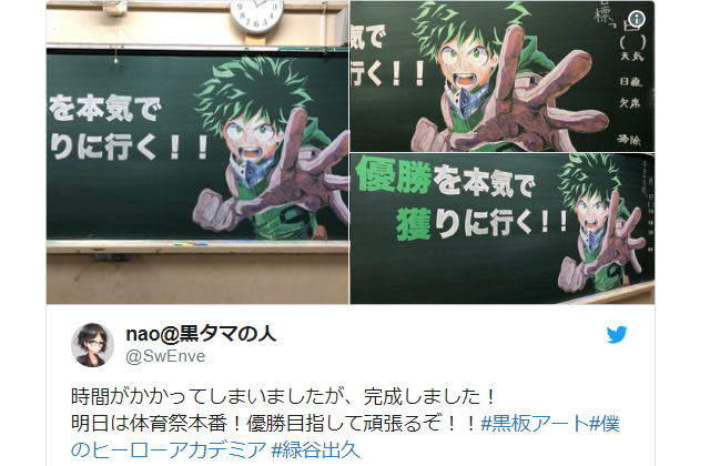 Japanese teacher draws incredible blackboard chalk art to inspire class on sports day【Pics】