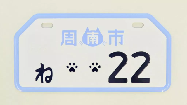 In Japan, you can now get issued an official license plate with adorable cat prints on it