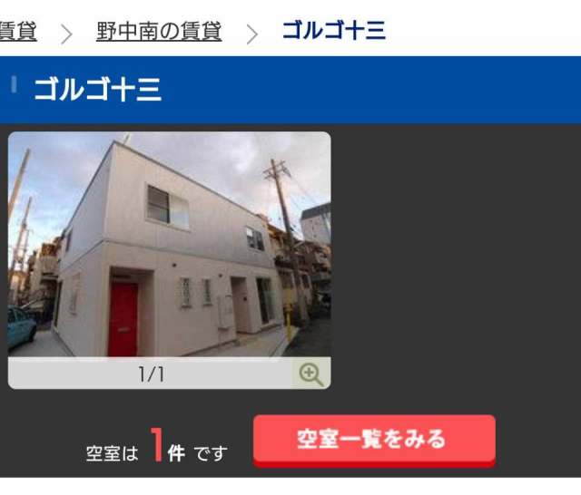 You could be living in this Osaka house that's legally named after anime's greatest assassin