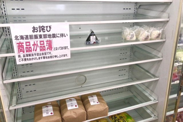 Hokkaido Earthquake Day 5: Our Hokkaido-based reporter shares his experiences in an affected area
