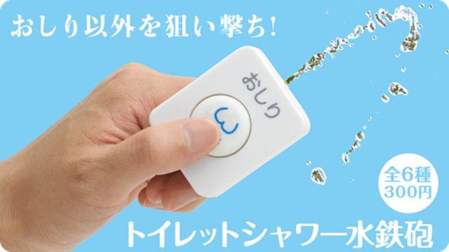 Japanese toilet fans rejoice — bidet-style washlet water guns are here!