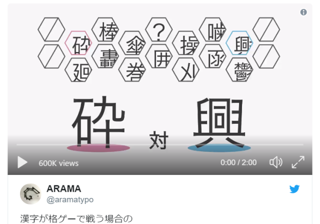 Japanese study tip: Imagine kanji characters as fighting game characters, like in this cool video