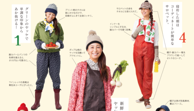 Don't let the cold seasons snuff out your style! Japan's lady farmers get fresh new fashion line