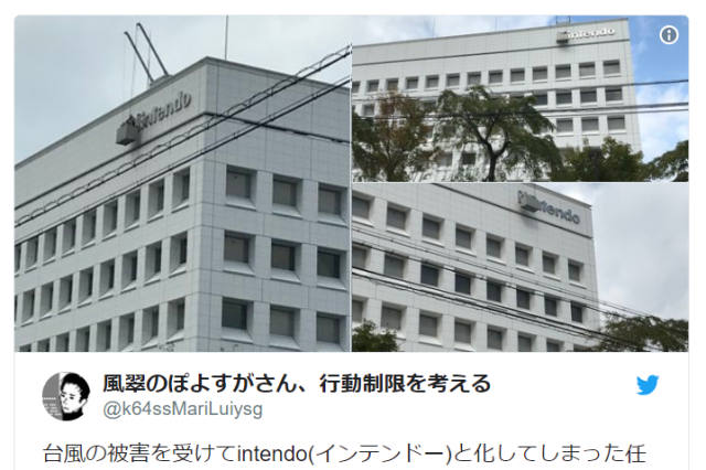 Nintendo's Kyoto headquarters is back to normal after replacing N that blew away in typhoon