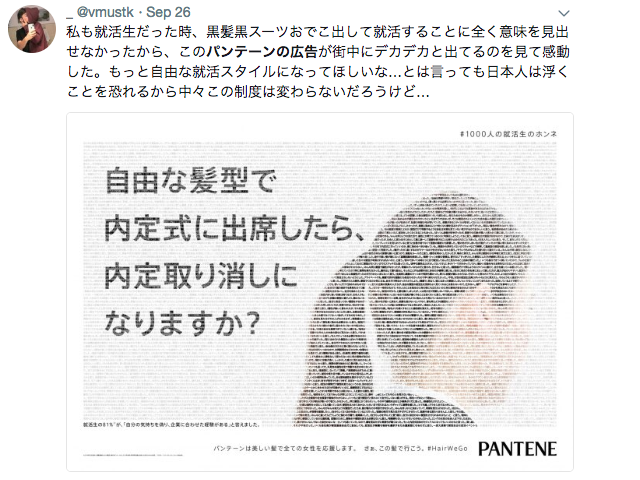 Pantene ad asks why people in Japan are forced to look the same when job hunting