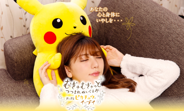 Pikachu and Eevee will give YOU hugs with these awesomely adorable new Pokémon pillows