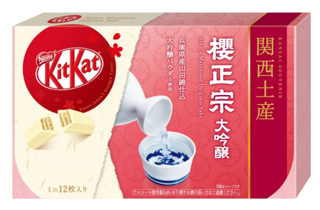 Japan has new sake Kit Kats produced by a 393-year-old Hyogo sake brewer