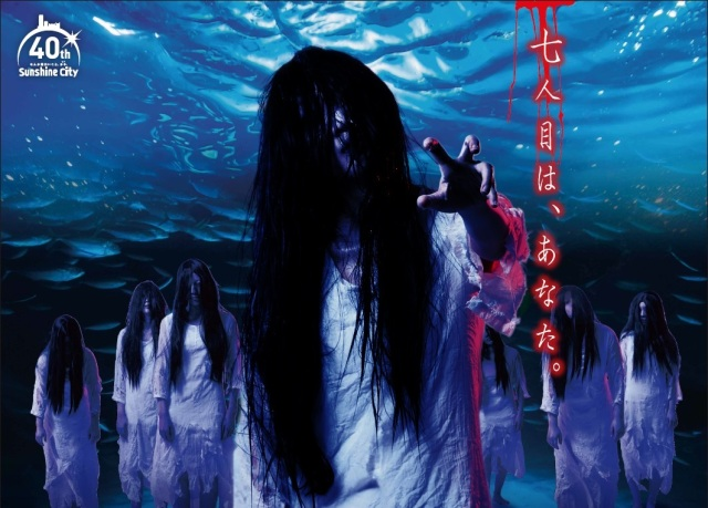 """Horror Aquarium"" opens this autumn in Sunshine City, Tokyo"