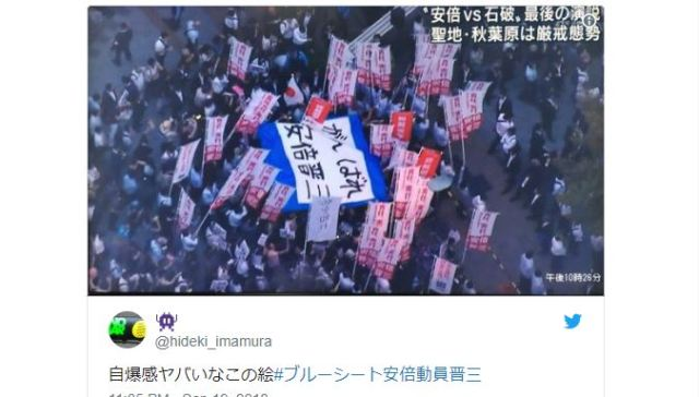 Did Prime Minister Abe just make an entire protest disappear?