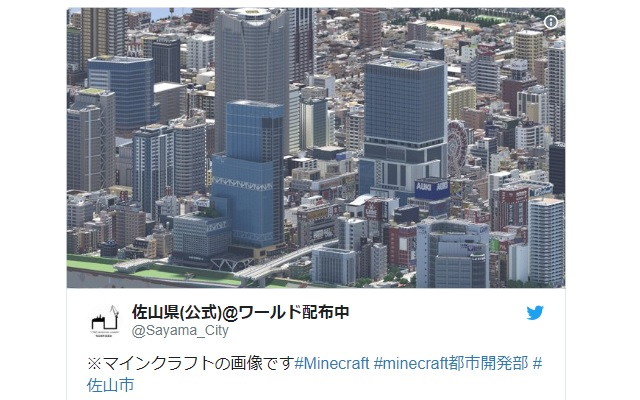 Japanese players spent more than four years building this modern Japanese city in Minecraft