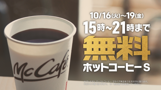McDonald's Japan giving away free coffee again, from 16 to 19 October