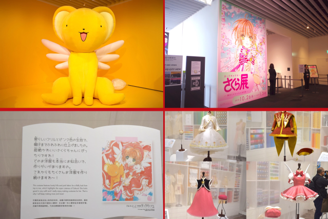 Tokyo's Cardcaptor Sakura exhibition has giant Kero-chan, free cosplay, and English signage