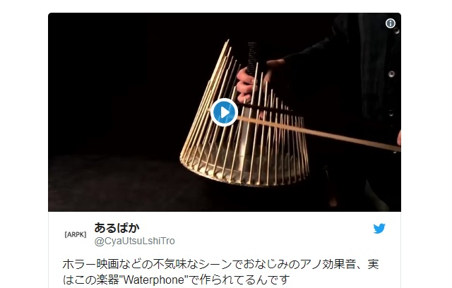 Japanese netizens entranced by creepy musical instrument that produces nightmarish sounds