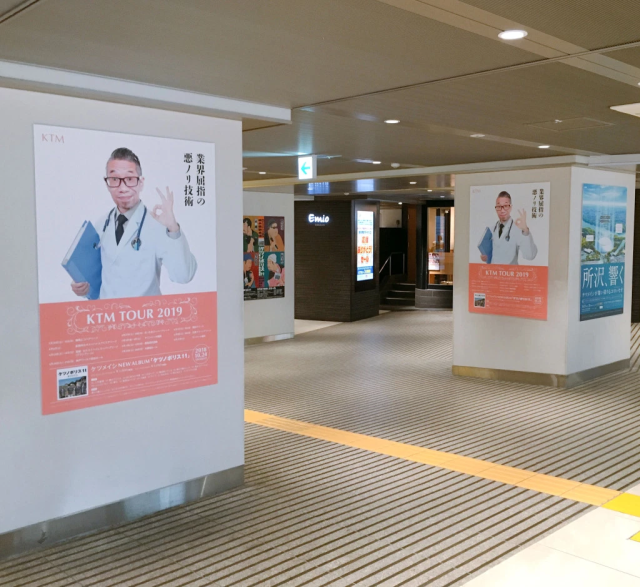 Posters of SoraNews24 ace reporter Mr. Sato appear in one of Tokyo's busiest train stations【Pics】