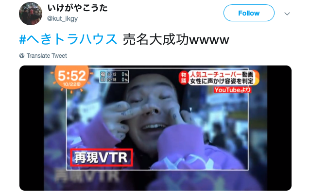 Japanese YouTubers cause uproar for stopping women in the street and calling them ugly