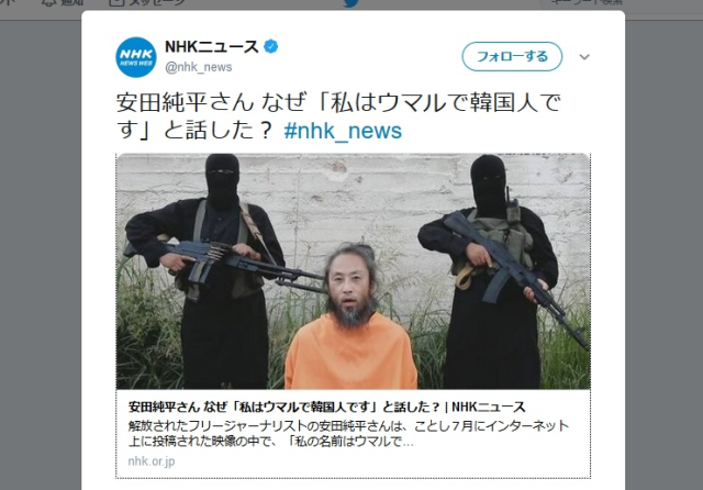 After more than three years as a terrorist hostage in Syria, Japanese reporter is on his way home