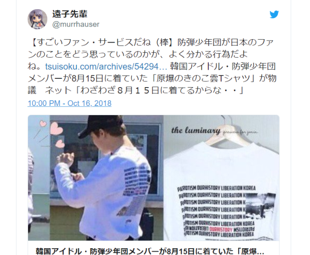 Korean pop star wears T-shirt commemorating Hiroshima atomic bombing, draws criticism in Japan