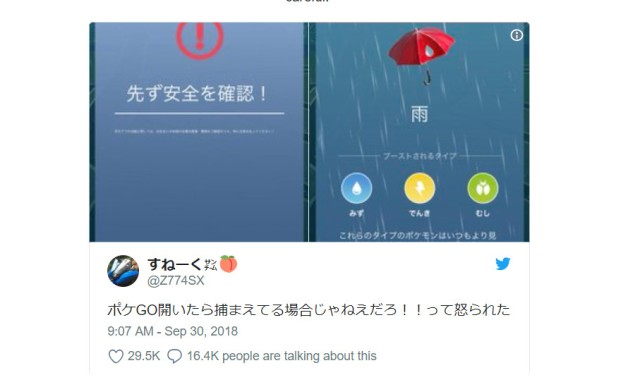 Pokémon Go warned players not to play during typhoons, players played anyway