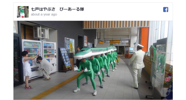 Crazy cosplay team dresses up as Japan's Shinkansen bullet train for an important reason【Videos】