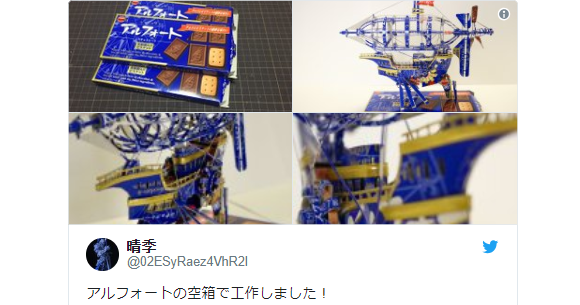 With time and effort, a Japanese candy box becomes a ship sculpture worthy of its naval packaging
