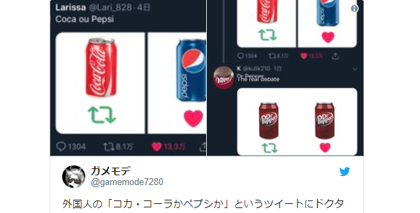 Japanese Twitter users answer: Are you a Coca Cola, Pepsi or Dr Pepper fanatic?