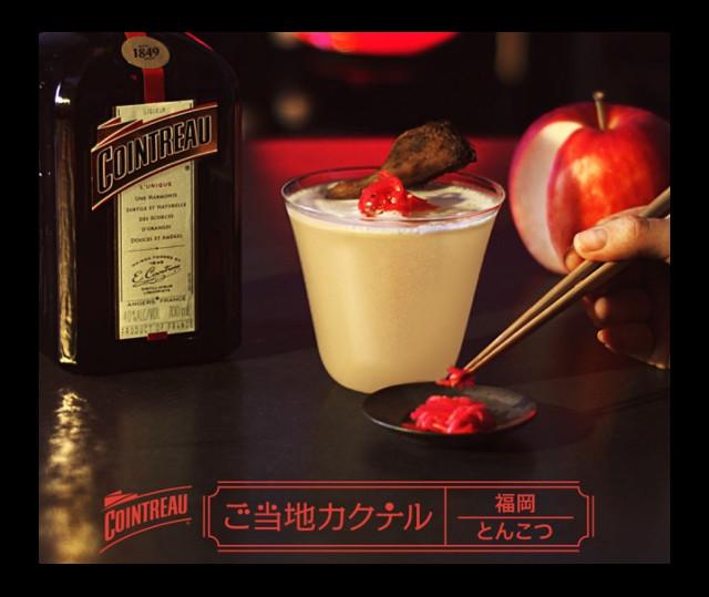 Japanese ramen cocktail uses tonkotsu pork broth for alcoholic noodle flavour