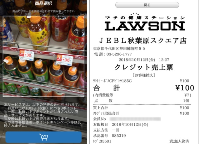 Lawson begins first self-service convenience store in Tokyo, no line-ups necessary