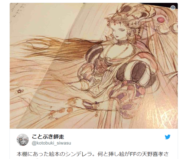 Final Fantasy's designer drew a Cinderella picture book, and it's amazing【Photos】