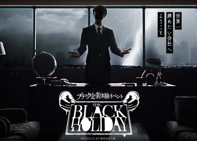 "Spend a shift working in a terrible, soul-crushing Japanese company at this ""special"" Tokyo event"