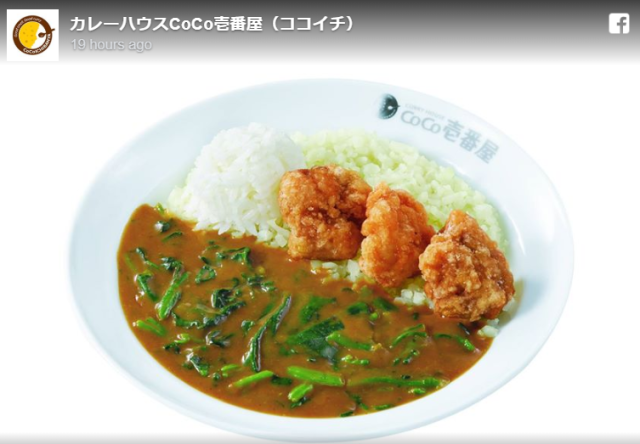 Curry rice king Coco Ichi removes 80 percent of rice, replaces it with something else in new dish