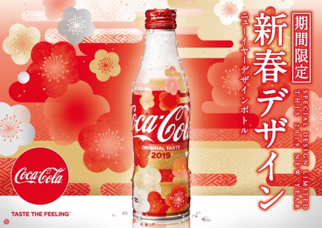 Coca-Cola Japan unveils special New Year's kimono bottle for 2019 with hidden boar on the packaging
