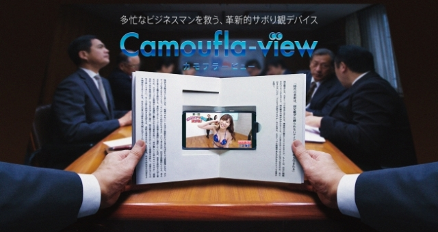 Japan's Camoufla-view products help you slack off with your smartphone in secret!