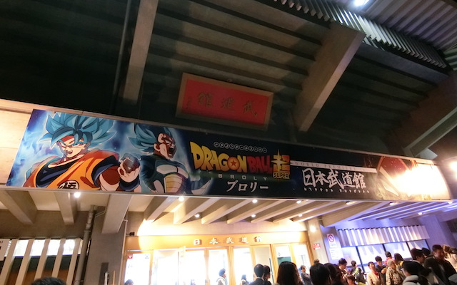 "New ""Dragon Ball Super: Broly"" movie gets two-thumbs-up, screening event gets a fail"