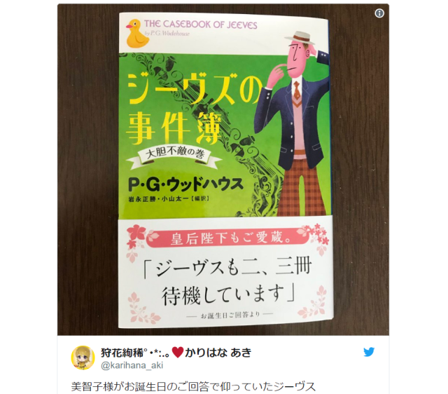 Classic British stories get sudden burst of popularity in Japan thanks to Empress Michiko