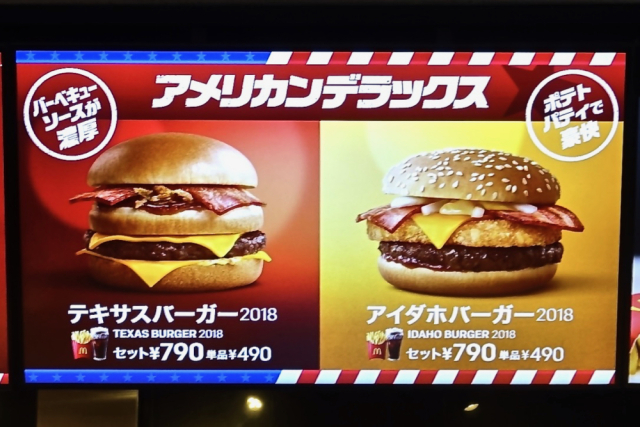 Which American-inspired Japanese McDonald's sandwich stacks up? We munch all four to find out!