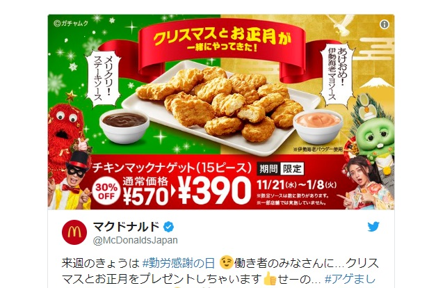 McDonald's Japan unleashes awesome Steak Sauce and Lobster Mayo Sauce to celebrate the holidays