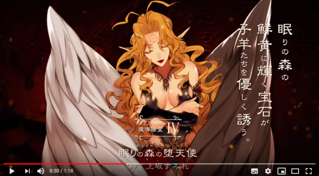 Demonic anime ad commands us to eat at KFC, or risk angering Cheddar Lucifer【Video】